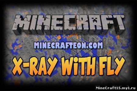 Чит X-Ray для Minecraft 1.5.2