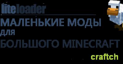 LiteLoader - маленькие модификации для Minecraft