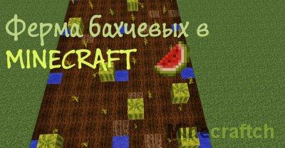 Как сделать ферму арбузов