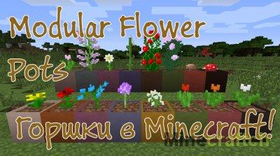 Modular Flower Pots - лепим глиняные горшки в Minecraft 1.7.2!