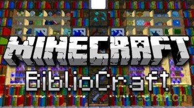 BiblioCraft - мод на мебель для Minecraft 1.7.10