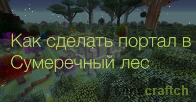 Навстречу приключениям: делаем портал в Сумеречный лес