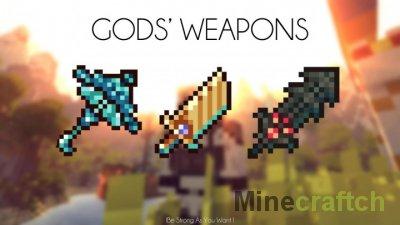 God's Weapons - мод на оружие для Minecraft 1.7.10