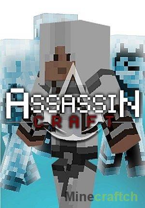 Мод Assassins Craft - ассассин в Minecraft 1.7.10/1.7.2