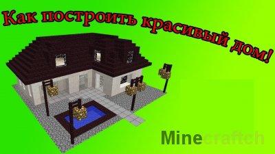 Видео гайд: Строим в Minecraft дом