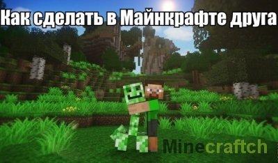 Видео гайд: Делаем друга в Minecraft