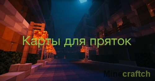 Hide N Seek — карты для пряток в Minecraft