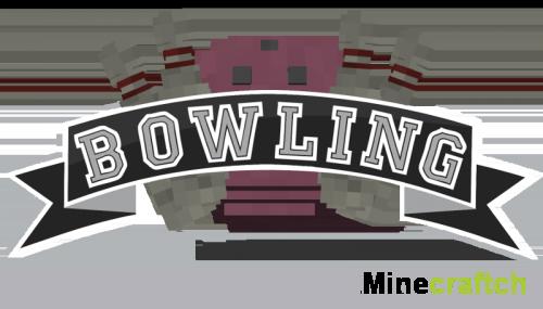 Карта Bowling для Minecraft 1.10/1.10.2