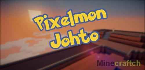 Pixelmon Johto — карта с модом Пиксельмон для Майнкрафт 1.7.10/1.8