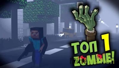 Open World Zombie Apocalypse — города с зомби в Майнкрафт
