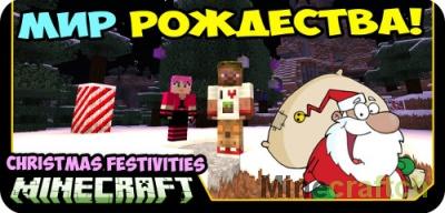 Christmas Festivities 3 — мод на Новый год в Minecraft 1.7.10