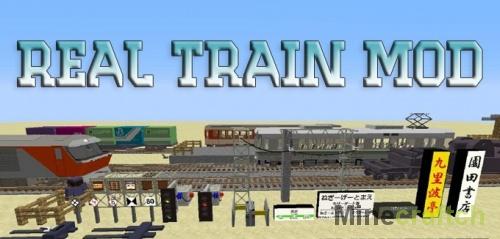 Real Train — мод на поезда в Minecraft 1.12.2/1.10.2/1.9.4/1.8.9/1.7.10