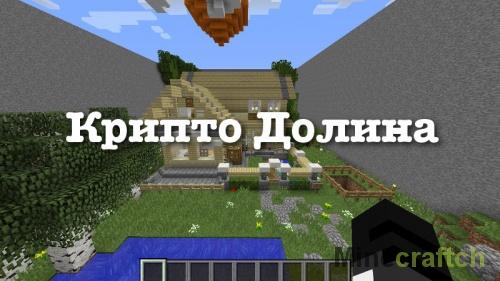 Крипто Долина — карта для Столбов в Minecraft 1.12.2