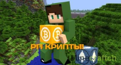 Текстуры биткоина для Крипто Долины в Minecraft