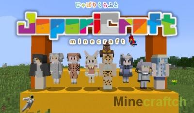 JapariCraft — аниме-мод для Minecraft 1.12.2/1.11.2