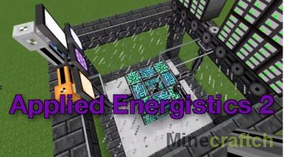 Мод Applied Energistics 2 для Minecraft 1.7.10-1.12.2